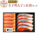 【ふるさと納税】やまや 辛子明太子と紅鮭セット 辛子明太子180g 紅鮭5切 めんたいこ 福岡 冷凍 送料無料
