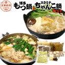 【ふるさと納税】 博多もつ鍋&スタミナちゃんこ鍋セット 合計...