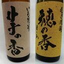 【ふるさと納税】<芋焼酎+むぎ焼酎>芋の香+穂の香(900m...