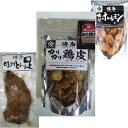 【ふるさと納税】博多カリカリ鶏皮+博多味付け豚足+博多揚げホルモン