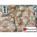 【ふるさと納税】「焼肉ヒロムラ」の九州産国産牛もつ(ホルモン)<400g×2セット>(もつ鍋用)