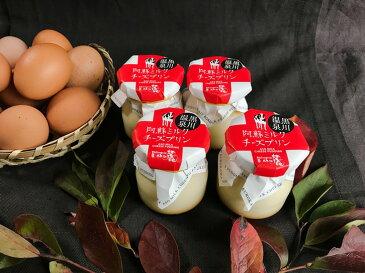 【ふるさと納税「阿蘇ミルクのチーズプリン」(4個入り)<九州 自然のめぐみ×パティスリー麓> プリン チーズ 阿蘇 ギフト 贈り物