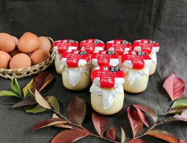 【ふるさと納税】「阿蘇ミルクのチーズプリン」(8個入り)<九州 自然のめぐみ×パティスリー麓> プリン チーズ 阿蘇 ギフト 贈り物