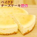 【ふるさと納税】「ベイクドチーズケーキ TW印」(2個セット...