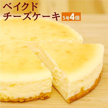 【ふるさと納税】「ベイクドチーズケーキ TW印」(4個セット)!チーズ生地の60%がクリームチーズ! ベイクド チーズケーキ TW印 325g 5号 4個 ホールケーキ ケーキ クリームチーズ チーズ デザート スイーツ お菓子