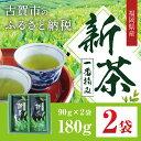 【ふるさと納税】福岡県産 「花見園製茶」の新茶一番摘み2袋セ...