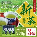 【ふるさと納税】福岡県産 「花見園製茶」の新茶厳選3袋セット...