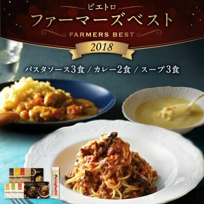 ピエトロの「ファーマーズベスト2018 8食(パスタソース3食 カレー2食 スープ3食)」 レトルト