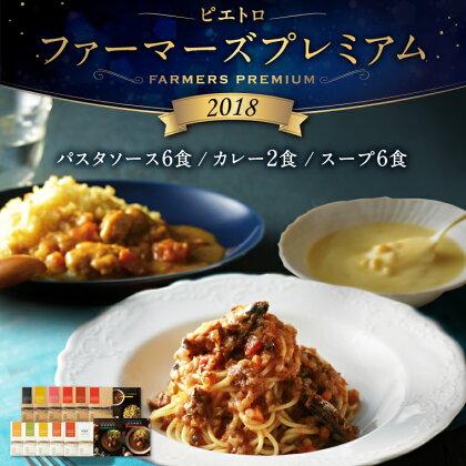 ピエトロの「ファーマーズプレミアム2018 14食(パスタソース6食 カレー2食 スープ6食)」 レトルト