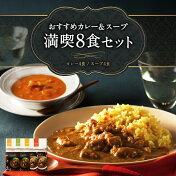 【ふるさと納税】ピエトロの「おすすめカレー&スープ満喫8食セット(カレー&スープ各4食セット)」レトルト