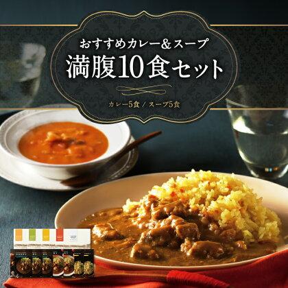 ピエトロの「おすすめカレー&スープ満腹10食セット(カレー&スープ 各5食セット)」 レトルト