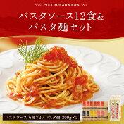 https://image.rakuten.co.jp/f402231-koga/cabinet/pietro/pasta/pasta12s_main.jpg