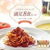 【ふるさと納税】ピエトロの「パスタソース&スープ満足セット(パスタソース&スープ各4食セット)」