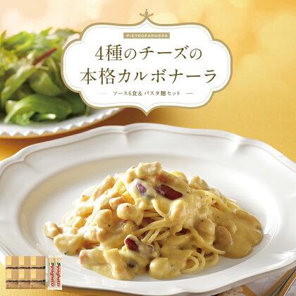 ピエトロの「4種のチーズの本格カルボナーラ 6食セット」 パスタソース6食 パスタ麺300g×2セット レトルト