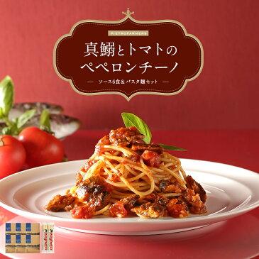 【ふるさと納税】ピエトロの「【夏限定】真鰯とトマトのペペロンチーノ風 6食セット」 パスタソース6食 パスタ麺300g×2セット レトルト