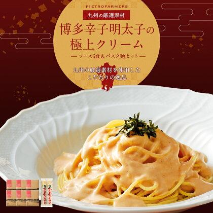 ピエトロの「博多辛子明太子の極上クリーム 6食セット」 パスタソース6食 パスタ麺300g×2セット レトルト