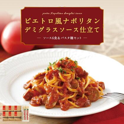 ピエトロの「ピエトロ風ナポリタン 6食セット」 パスタソース6食 パスタ麺300g×2セット レトルト