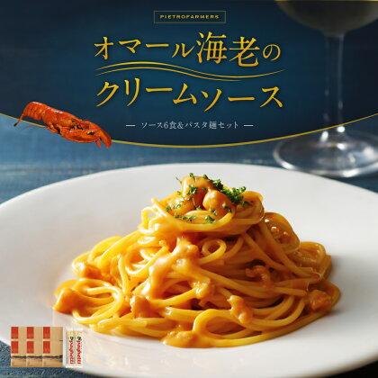 ピエトロの「オマール海老のクリームソース 6食セット」 パスタソース6食 パスタ麺300g×2セット レトルト