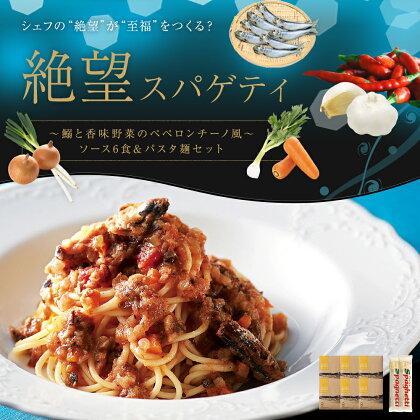 ピエトロの「鰯と香味野菜のペペロンチーノ風 6食セット」 パスタソース6食 パスタ麺300g×2セット レトルト
