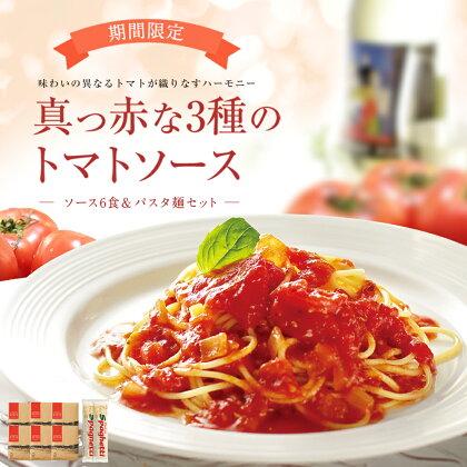 ピエトロの「真っ赤な3種のトマトソース 6食セット」期間限定 パスタソース6食 パスタ麺300g×2セット レトルト
