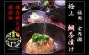 【ふるさと納税】宮地館特製!極上の鯛茶漬けセット<特上>【魚貝類/タイ/鯛・詰め合わせ】