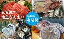 【ふるさと納税】【5回お届け】マグロ、カキ、真鯛にサザエ、玄海灘の地魚ざんまい定期便【頒布会・魚貝類・鮪・マグロ・まぐろ・牡蠣】