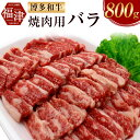 【ふるさと納税】博多和牛 焼肉用 バラ 800g 和牛 牛肉...