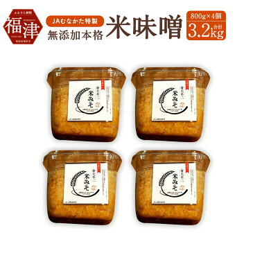 【ふるさと納税】JAむなかた 特製 無添加 本格 米味噌 3.2kg 800g×4 みそ 国産 調合味噌 送料無料