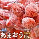 【ふるさと納税】冷凍 あまおう 小分け パック 1.5kg 250g×6 摘みたて 瞬間冷凍 いちご