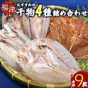 【ふるさと納税】今林海産特製! おすすめの干物4種詰め合わせ