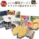 【ふるさと納税】ふくつ観光協会オリジナル ふくつの鯛塩ラーメ