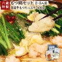 【ふるさと納税】六蔵特製 もつ鍋セット 2〜3人前 国産 牛...
