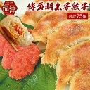 【ふるさと納税】博多明太子餃子(15個入×5)柚子胡椒仕立て【ぎょうざの山八】【惣菜・冷凍・めんたいこ・ギョーザ】