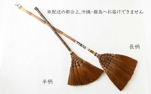 福岡県うきは市『キ乃シタ本棕櫚菷まごころ半柄』
