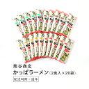 【ふるさと納税】 熊谷商店 かっぱラーメン2食入20袋
