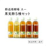 【ふるさと納税】☆母の日ギフト2021☆酢造発酵場スーの果実酢5種セット