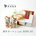 【ふるさと納税】 鳥志商店 博多ラーメン