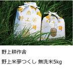 【ふるさと納税】野上耕作舎 野上米夢つくし 無洗米5kg