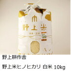 【ふるさと納税】野上耕作舎 野上米ヒノヒカリ 白米10kg