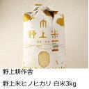 【ふるさと納税】野上耕作舎 野上米ヒノヒカリ 白米3kg