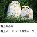 【ふるさと納税】野上耕作舎 野上米ヒノヒカリ 無洗米10kg