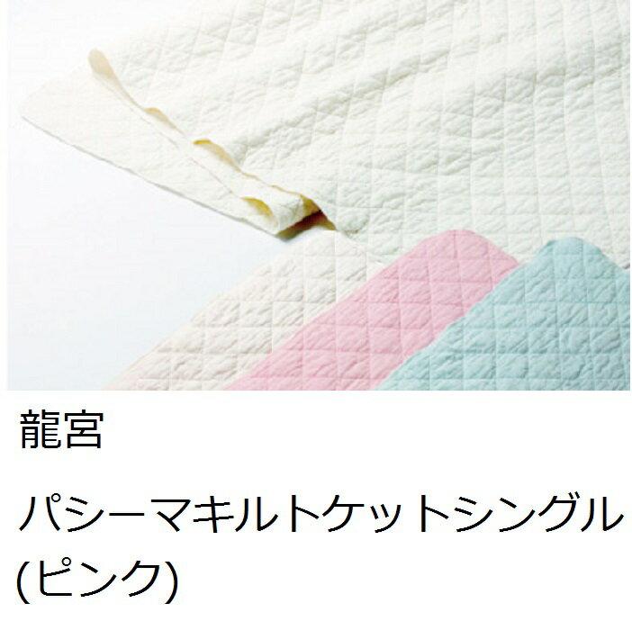 (シングルサイズ/145×240cm/白) パシーマキルトケット 龍宮 【送料無料】