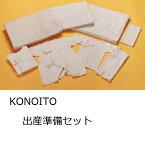 【ふるさと納税】KONOITO 出産準備セット