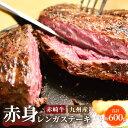 【ふるさと納税】赤崎牛 赤身 レンガステーキ 約600g 牛