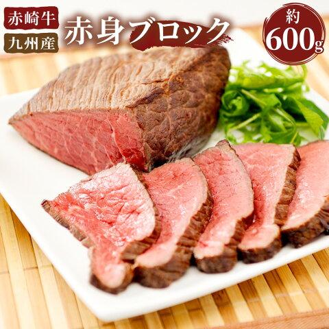 【ふるさと納税】赤崎牛 赤身 ブロック 約600g 牛肉 ローストビーフ 福岡県産 九州産 国産 冷蔵 送料無料