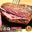 【ふるさと納税】【定期便3回】赤崎牛 赤身 レンガステーキ 合計1.8kg 約600g×3ヶ月 牛肉 和牛 ステーキ 冷蔵 国産 福岡県産
