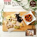 【ふるさと納税】特製クッキー&タルトセット 10種 クッキー...