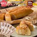 【ふるさと納税】明太子屋が作った明太フランスパン 10本 (