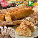 【ふるさと納税】明太子屋が作った明太フランスパン 5本 (約