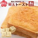 【ふるさと納税】明太子屋が作った明太トースト 4枚 セット